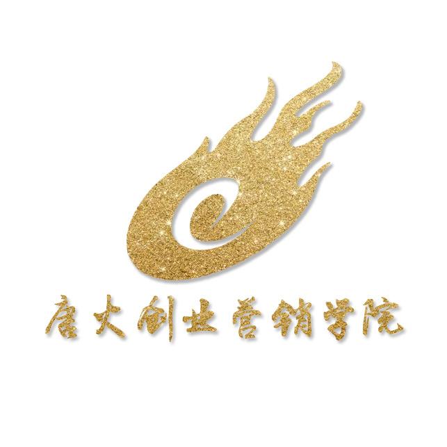 唐火创业营销学院