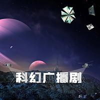 汪诘:科幻广播剧