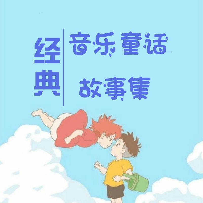 儿童音乐启蒙|经典音乐童话故事集