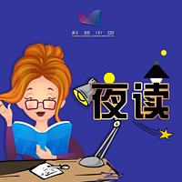 科普中国|夜读