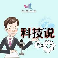 科普中国|科技说