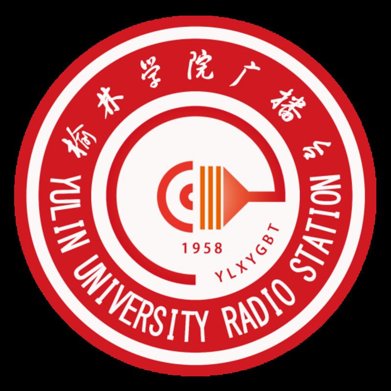 榆林学院广播台