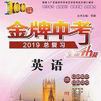 2019金牌中考总复习英语