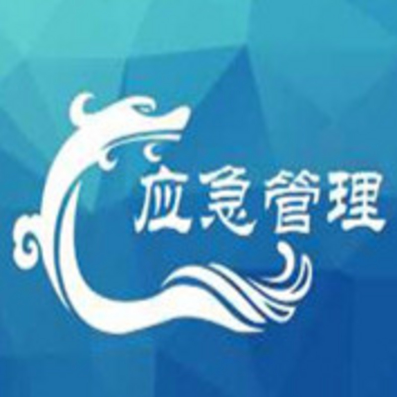 龙江应急知识微课堂
