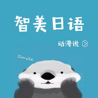 智美日语—动漫说