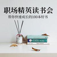 职场精英读书会:帮你快速成长的100本好书