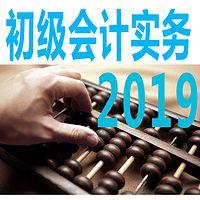 2019初级会计实务免费课程(讲义免费领取)