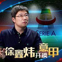 徐鑫炜开谈意甲