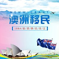 澳洲移民方式大全