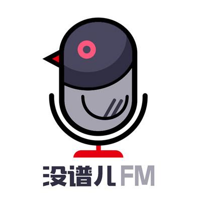 没谱儿FM