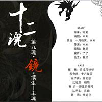 《十二魂》系列剧