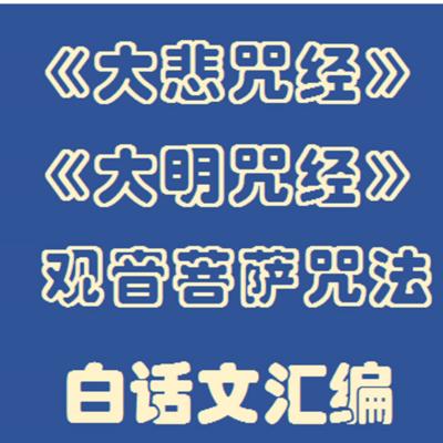 《大悲心陀罗尼经》白话文讲说