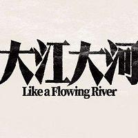 聊聊大江大河