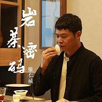 张仁城 ∣ 武夷岩茶密码