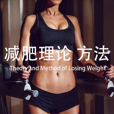 减肥理论与方法