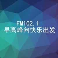 FM102.1早高峰向快乐出发