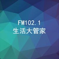 FM102.1生活大管家