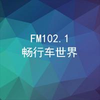 FM102.1畅行车世界