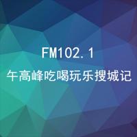 FM102.1午高峰吃喝玩乐搜城记