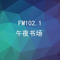 FM102.1午夜书场