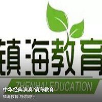 中华经典演奏 镇海教育