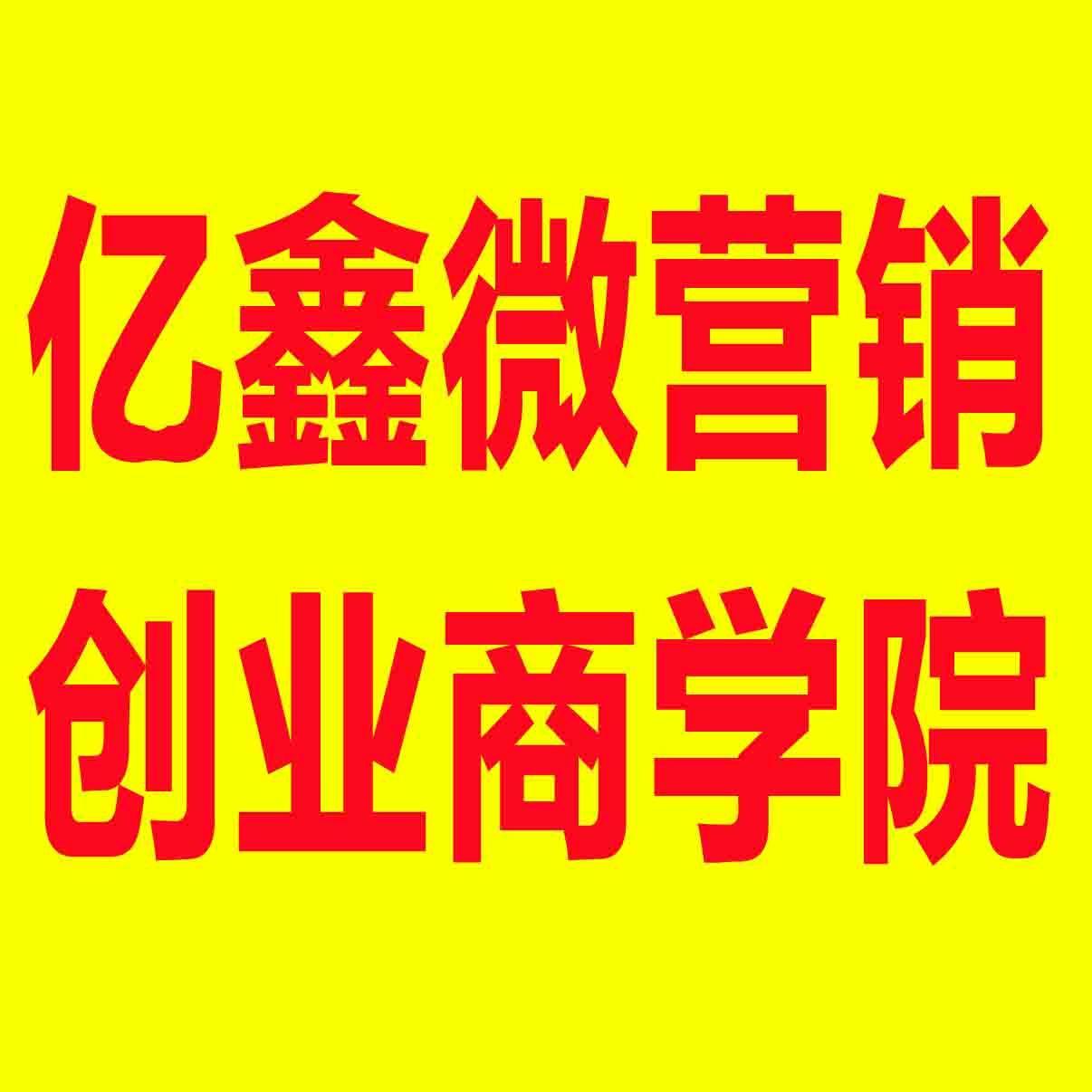 亿鑫微营销创业商学院