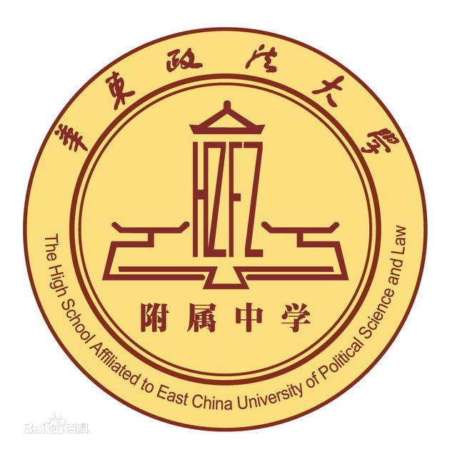 华东政法大学附属中学