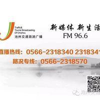 池州交通旅游广播(fm96.6)