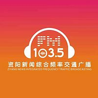 FM103.5资阳新闻综合频率交通广播