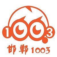 邯郸1003广播