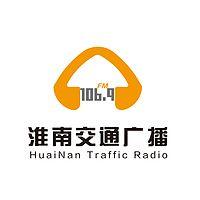 淮南交通广播