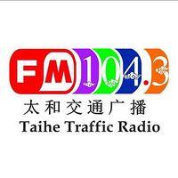 太和人民广播电台