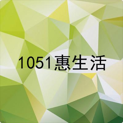 1051惠生活