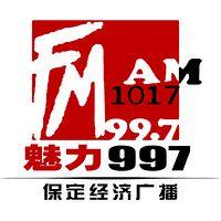 FM99.7保定经济广播