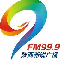 陕西新锐广播FM99.9