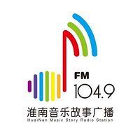 淮南音乐故事广播