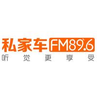 新泰私家车FM89.6