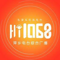 萍乡电台综合广播FM106.8