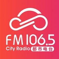 江西都市广播FM106.5