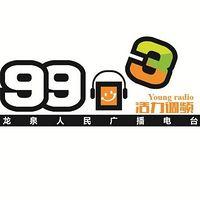 成都龙泉人民广播电台FM99.3