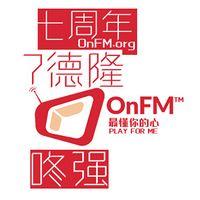 OnFM线上音乐台