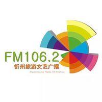 忻州旅游文艺广播