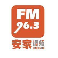 吉林教育广播 · 安家调频