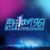 FM961喜人乐播