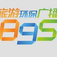 阳江旅游环保广播