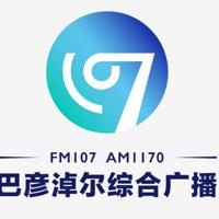 巴彦淖尔广播电视台 综合广播