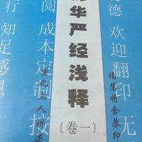 华严经浅释 (1)