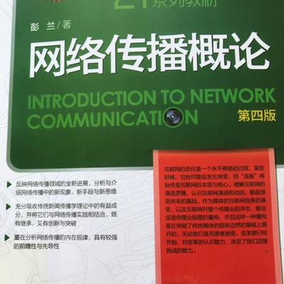 《网络传播概论》彭兰 第4版