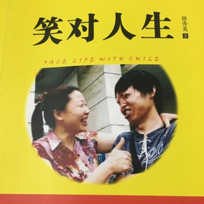田秀英--笑对人生