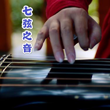 七弦之音电台